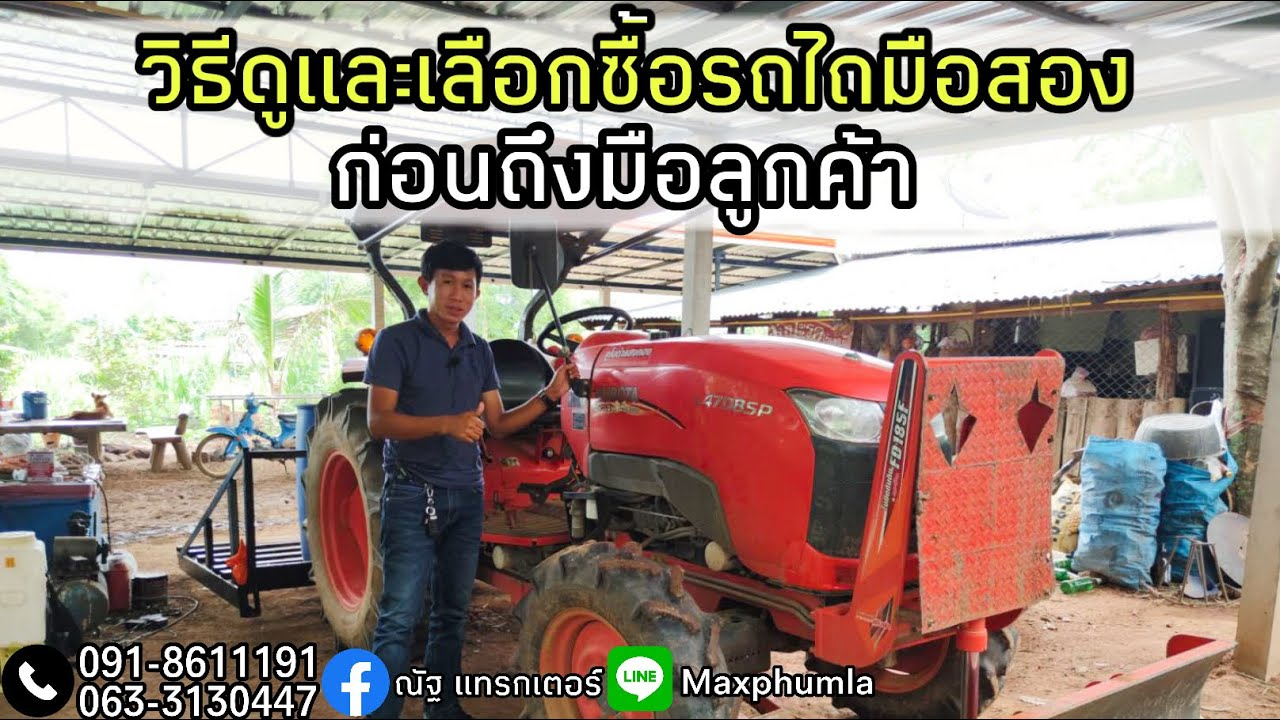 รถไถมือสอง วิธีดูและเลือกซื้อรถไถมือสองก่อนถึงมือลูกค้า โทร0918611191