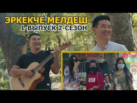 ЭРКЕКЧЕ долбоор 1 выпуск 2 сезон САДЫК менен КАЛЫБЕК мелдешти