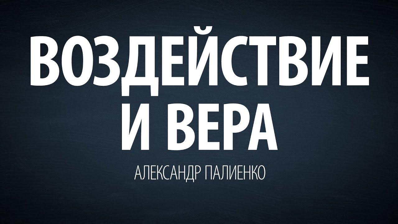 Воздействие и Вера. Александр Палиенко.