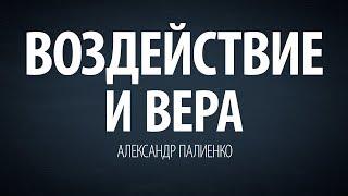 Воздействие и Вера. Александр Палиенко. thumbnail
