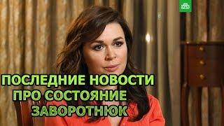 СРОЧНО! Врач оценил состояние здоровья Анастасии Заворотнюк