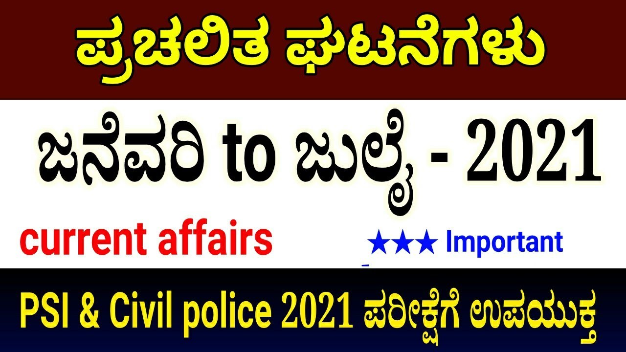 January to July 2021 current affairs | current affairs in Kannada |civil police current affairs 2021