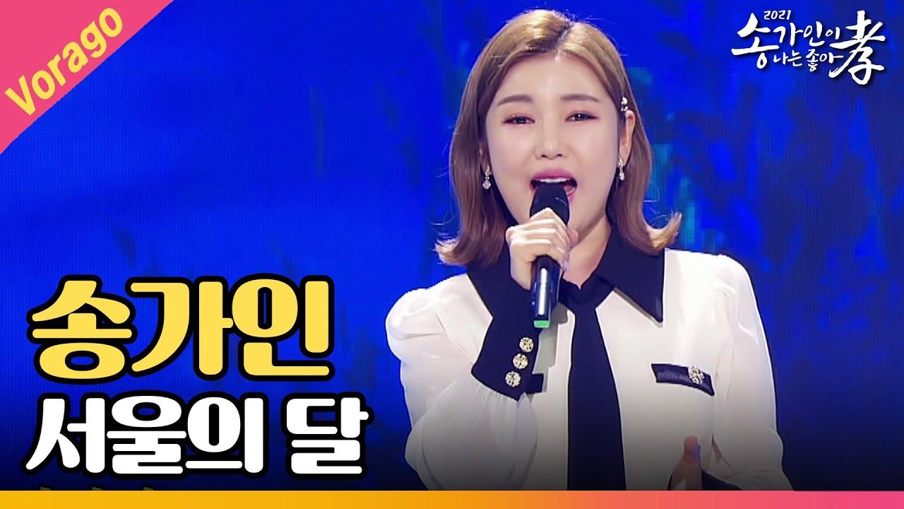 송가인(Song Ga in) – 서울의 달│송가인이 나는 좋아효