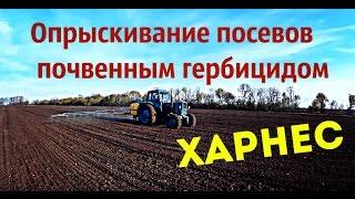 Опрыскивание посевов почвенным гербицидом Харнес