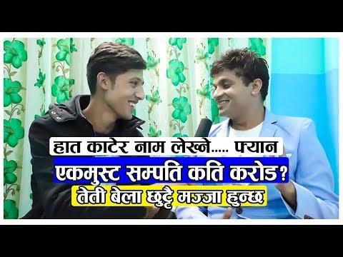 पशुपति शर्माले खुलाय आफ्नो पुरा सम्पति   कति करोड? ,कहाँ राख्छन सम्पति   Interview Pashupati Sharma