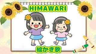 HIMAWARIちゃんねる☆まーちゃんおーちゃん絵描き歌♪himawari-CH