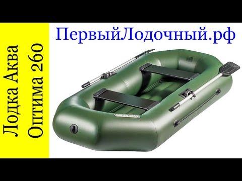 Лодка Аква Оптима 260 с надувным дном. Обзор и предложение купить лодку с доставкой.