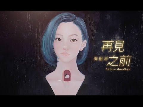 張韶涵 Angela【再見之前】Official MV【HD】