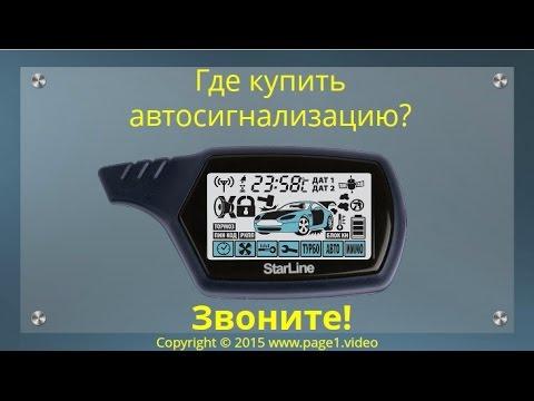 . Другой город · фарпост авто и мото сигнализации и охранные устройства автосигнализации. Модель защищенные сделки цена наличие фото.