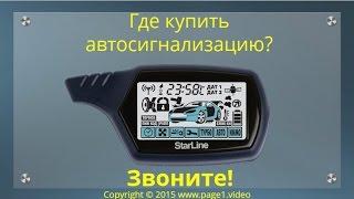 Купить Автосигнализацию(Купить Автосигнализацию - Где купить автосигнализацию в России? Если вы ищете, где купить автосигнализацию,..., 2015-06-30T08:02:49.000Z)