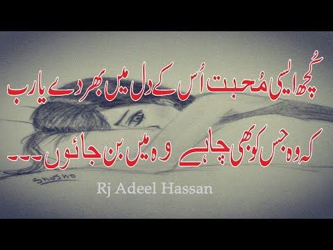 Sad urdu 2 line heart Broken shayri Heart Broken Two Line Shayri Adeel Hassan 2 line breakup poetry 