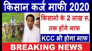 26 जनवरी 2020 सेकिसान कर्ज माफी शुरूKCC लिस्ट आ गईगैसदालपेट्रोलtoday new govt update
