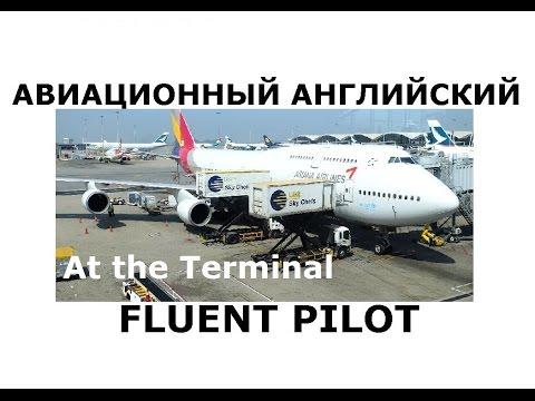 Aviation English. Airplane at the terminal FluentPilot Ru 1