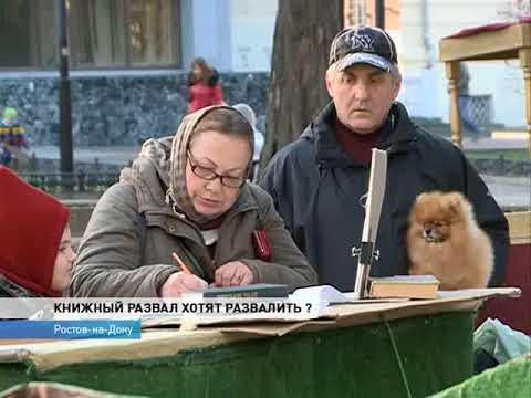 Почему книжный развал в Ростове хотят убрать