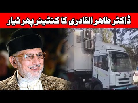 PAT Chief Dr. Tahir Ul Qadri Container Ready For Another Dharna - 24 News HD