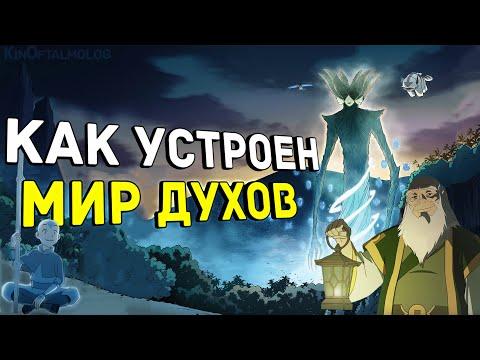 Мультфильм мир духов