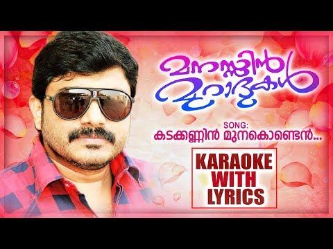 Kadakannin Munakonden Karaoke With Lyrics | Afsal | Karaoke With Lyrics | Manassin Muradhukal