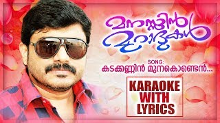 Kadakannin Munakonden Karaoke With Lyrics | Afsal | Karaoke With Lyrics | Manassin Muradhukal