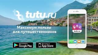 Туту ру - мобильное приложение