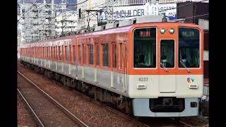 【鉄道走行音】阪神本線特急 8000系(須磨浦公園→大阪梅田)