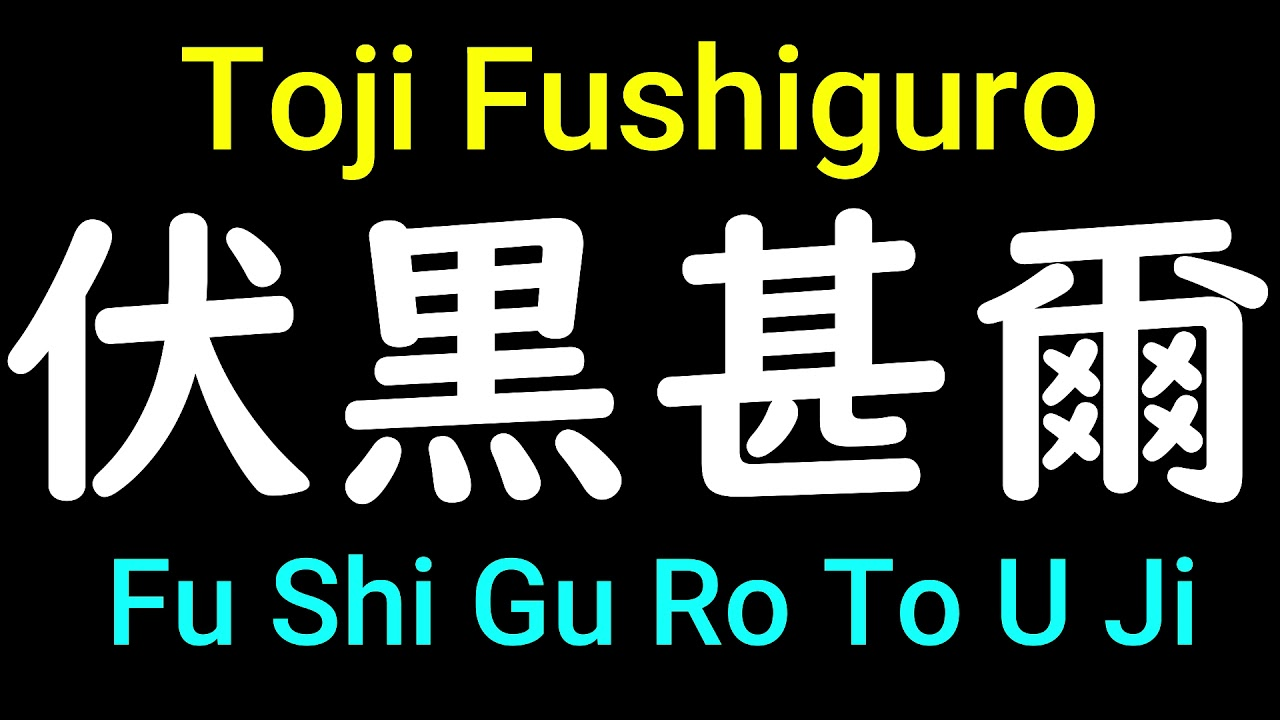 Toji Fushiguro Name In Japanese Pronunciation How To Pronounce Jujutsukaisen Character In Japanese Youtube