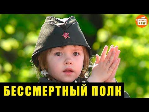 ► Акция Бессмертный полк 9 мая 2020 - прямая онлайн трансляция