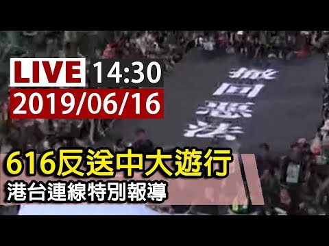 【完整公開】LIVE 616反送中大遊行 港台連線特別報導
