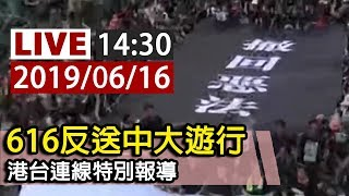 【完整公開】LIVE_616反送中大遊行_港台連線特別報導