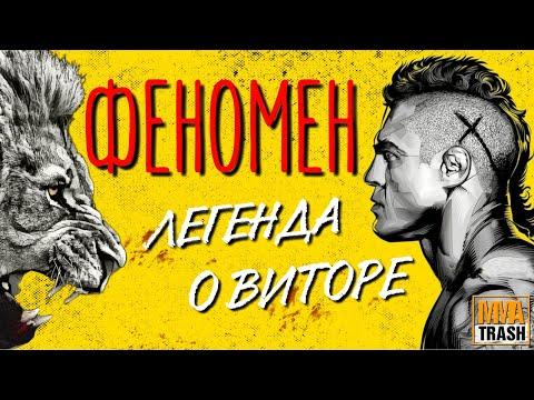 """ВИТОР """"ФЕНОМЕН"""" БЕЛФОРТ   ДОКУМЕНТАЛЬНЫЙ / ФИЛЬМ ОТ MMATRASH"""