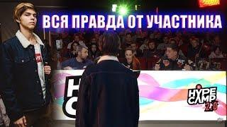 ОТЗЫВ УЧАСТНИКА HYPE CAMP 2.0. | ПРАВДА, которую ВАМ не ПОКАЖУТ| Москва (22 октября)