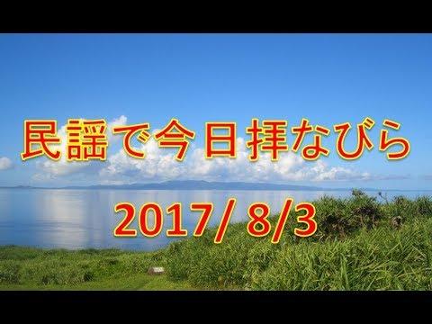 【沖縄民謡】民謡で今日拝なびら 2017年8月3日放送分 ~Okinawan music radio program