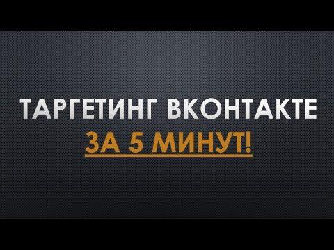 Реклама вконтакте за 5 минут - Таргетинг 2019!