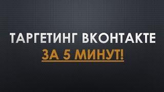 Реклама вконтакте за 5 хвилин - Таргетинг 2019!
