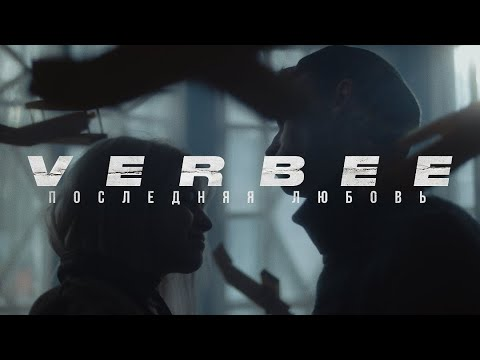 VERBEE - Последняя любовь (Премьера клипа)