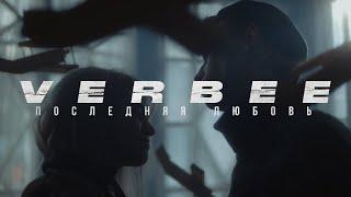 Смотреть клип Verbee - Последняя Любовь