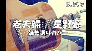 老夫婦 / 星野源 ギター弾き語りカバー by KUDOO(クドー) thumbnail