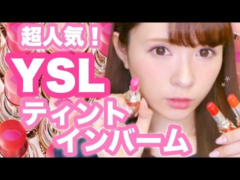 【YSL】イヴ・サンローラン♡ヴォリュプテ ティントインバーム【3色レビュー!】