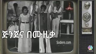 Ethiopia: ጅንጀና ድሮ ቀረ! ያውም በሙዚቃ