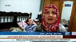 وهران: عملية جراحية بالدماغ ترهن حياة مكي وتحولها الى جحيم