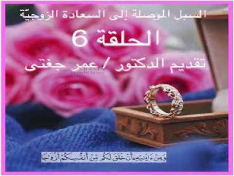 Les chemins vers un mariage heureux N°6 par le Dr Oumar Diakite إعداد وتقديم/  الطالب : عمر جغتى