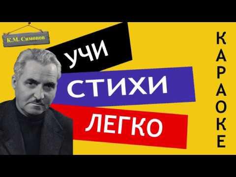 """К.М. Симонов """""""