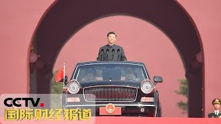 《国际财经报道》 20191002| CCTV财经