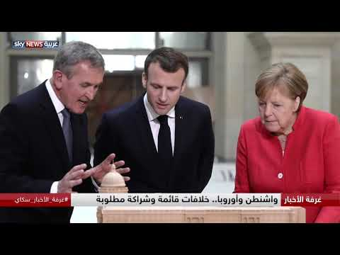 واشنطن وأوروبا.. خلافات قائمة وشراكة مطلوبة  - نشر قبل 11 ساعة