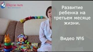 Развитие ребенка на третьем месяце жизни(http://www.shkolamamipap.ru Анна Сергеевна Федяева, врач неонатолог, сотрудник отделения патологии новорожденных и..., 2014-06-29T21:07:31.000Z)