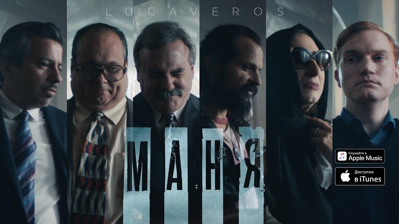 LUCAVEROS - Маня