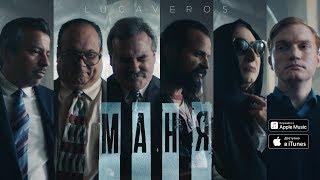 Смотреть клип Lucaveros - Маня
