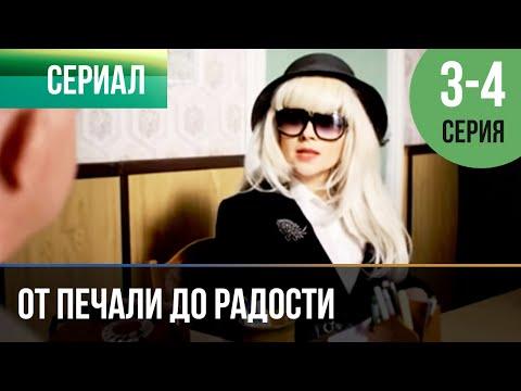 ▶️ От печали до радости 3 и 4 серия | Сериал / 2016 / Мелодрама