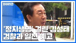 '정치생명' 걸린 김성태...검찰과 일전 예고 / YTN