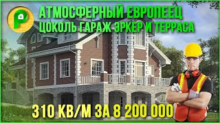 Проект дома в европейском стиле из кирпича. Дом с эркером, гаражом и террасой. Ремстройсервис М-246