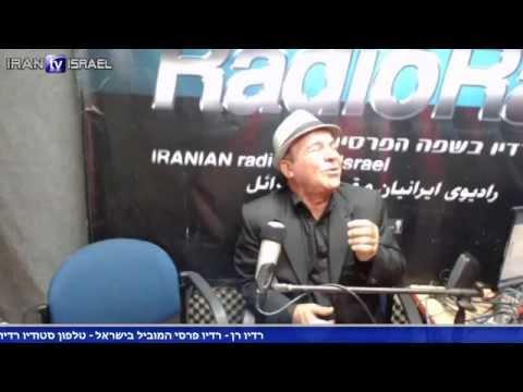 רדיו פרסי רדיו רן 295.15 راديو ران اسرائيل - Persian radio in israel Interview ali sadeghi